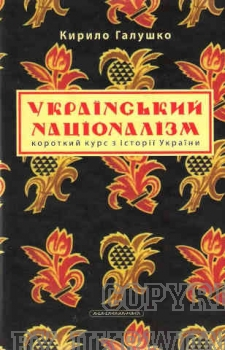 Ukrainischer Nationalismus