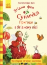 Enchanting, Little Strawberry Fairy! Adventures in Berry Forest
