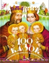 100 fairy tales. Vol.1