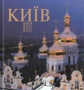 КИЇВ. КИЕВ. KYIV. KYEW. KYJIV. Photo album