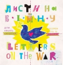 Lysty na wijnu. Letters on the War - Bilingual