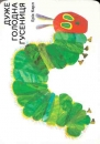 The very hungry Caterpillar - A cardboard book