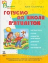 Preparation of five year old children for school