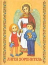 Guardian Angel. Prayer Book for Children.