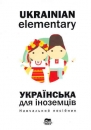 Ukrainian elementary. Ukrainian for foreigners